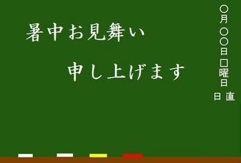 暑中見舞い黒板.JPG