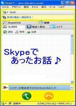 Skype_de_atta_hanashi.jpg