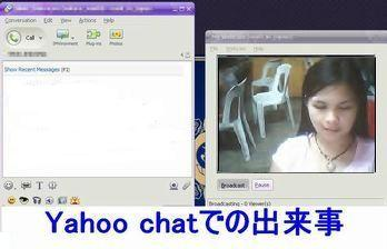 Yahoo_chat_no_dekigoto.jpg