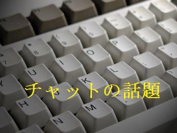 chat_no_wadai.jpg