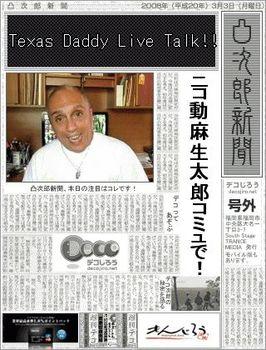 decojiro-20110810-020243shinbun.jpg