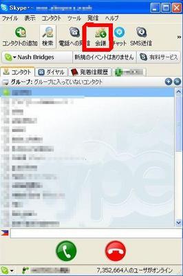 skype_how_to_kaigi.JPG
