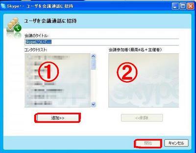 skype_how_to_kaigi_2.JPG